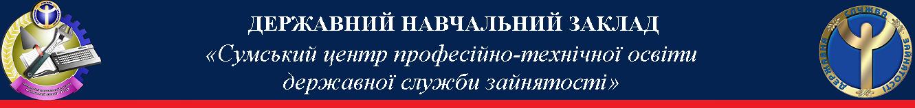 Державний навчальний заклад «Сумський центр професійно-технічної освіти державної служби зайнятості»